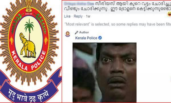 Kerala Police troll Comment goes Viral,Kochi, News, Police, Social Network, Facebook, Kerala