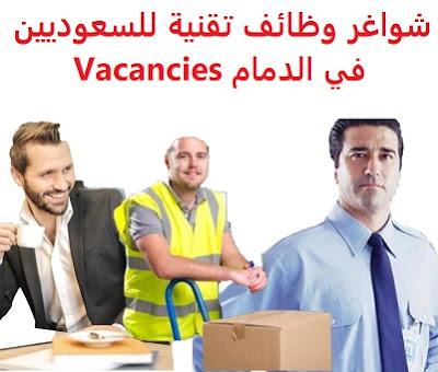 وظائف السعودية شواغر وظائف تقنية للسعوديين في الدمام Vacancies