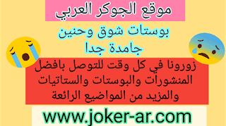 بوستات شوق وحنين جامدة جدا 2019 - الجوكر العربي