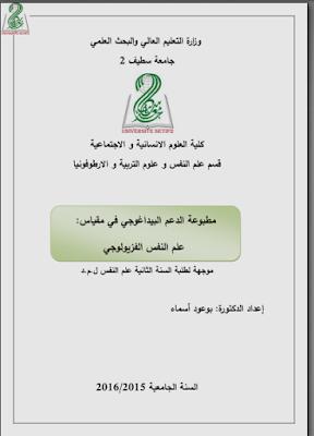 محاضرات علم النفس الفزيولوجي pdf