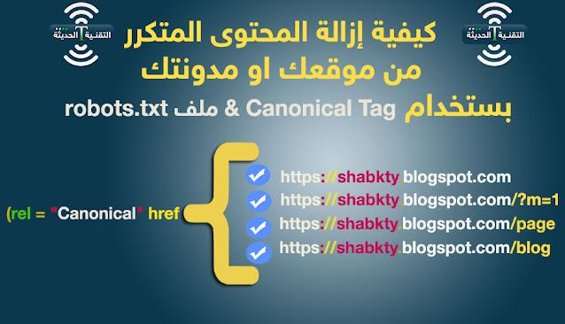 سمة Canonical لإزالة المحتوى المكرر من على صفحات الموقع . يحدث المحتوى المكرر عندما يظهر المحتوى نفسه على عناوين URL مختلفة و على صفحة ويب .