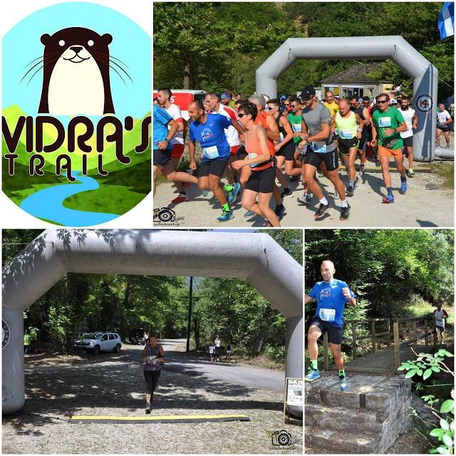 Άρτα: 2nd Vidra's Trail 2ος Ορεινός Δρόμος Στο Μονοπάτι Της Βίδρας ..14 Ιουλίου[Video]