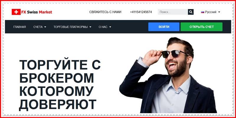 [Мошеннический сайт] fx-swissmarket.com – Отзывы, развод? Компания FX Swiss Market мошенники!
