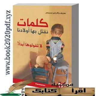 تحميل وقراءة كتاب كلمات نقتل بها أولادنا لا تقولوها أبداً- pdf-اقرأ كتابك