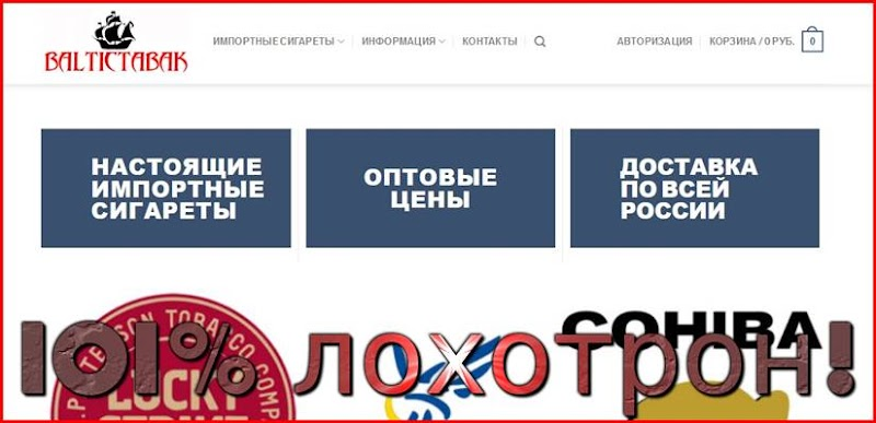 Мошеннический сайт baltictabak.ru – Отзывы о магазине, развод! Фальшивый магазин