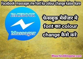 Facebook massager me font Ka colour change kaise Kare