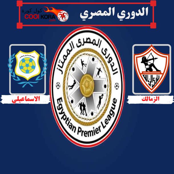 كول كورة نتيجة مباراة الإسماعيلي والزمالك الدوري المصري