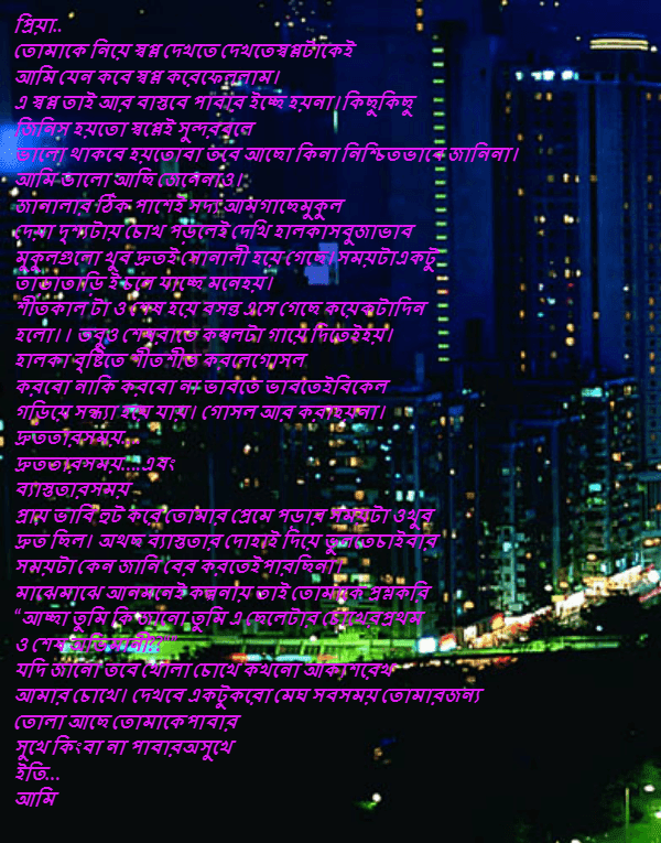 love letter in bengali language for girlfriend