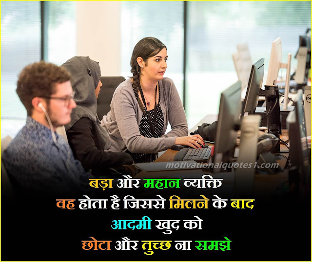 inspirational quotes in hindi, inspirational thoughts in hindi, motivational thoughts in hindi with pictures, motivational quotes in hindi for students
