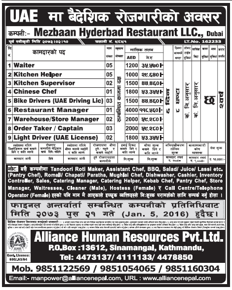 Jobs in Dubai for Nepali, Salary Rs 1,18,560