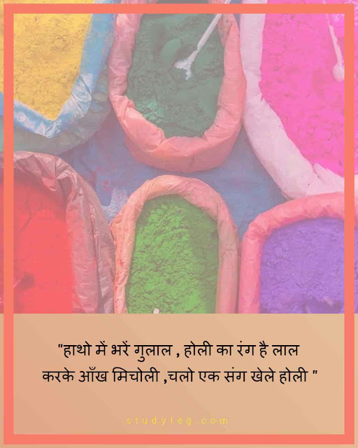 quotes for holi in hindi,holi quotes in hindi