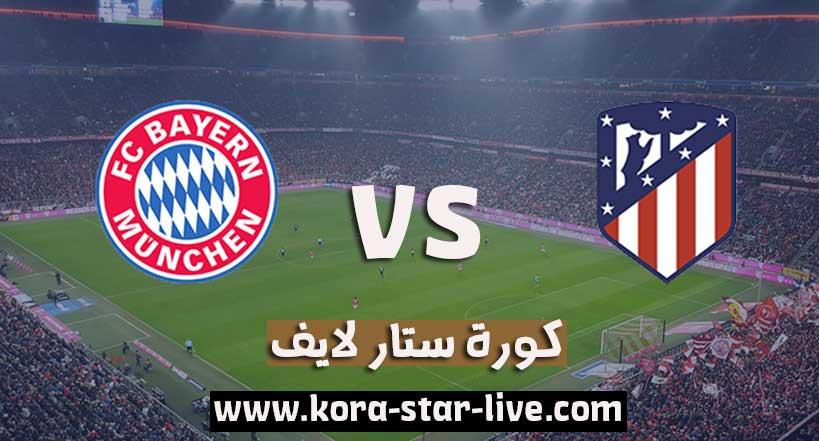 مشاهدة مباراة بايرن ميونخ واتلتيكو مدريد بث مباشر كورة ستار لايف بتاريخ 01-12-2020 في دوري أبطال أوروبا
