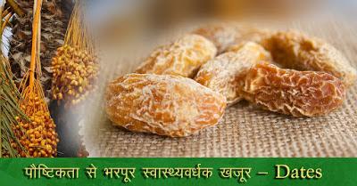बहुमूल्य स्वास्थ्यवर्धक खजूर, Health Benefits of Dates in Hindi, खजूर खाने के फायदे, खजूर के उपयोग, khajoor khane ke fayde, Khajur fayde, स्वास्थ्यवर्धक खजूर, swasthya vardhak khajoor, खजूर के अनोखे स्वास्थ्य लाभ,  khajoor anek swasthya labh
