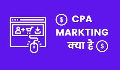 cpa marketing in hindi