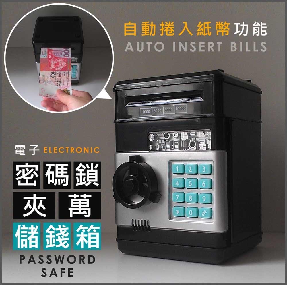 產品-電子密碼鎖夾萬