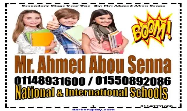 اعظم مذكرة لغة انجليزية للصف الاول الثانوى ترم اول 2022 من اعداد مستر احمد ابو سنة