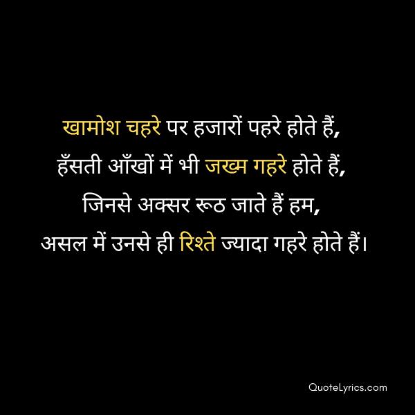 relationship status image hindi
