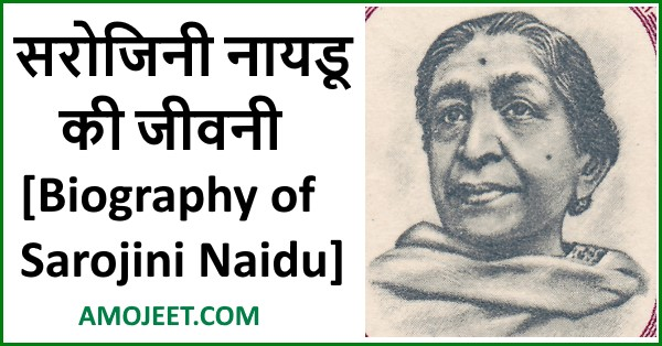 sarojni-naidu-biography-in-hindi