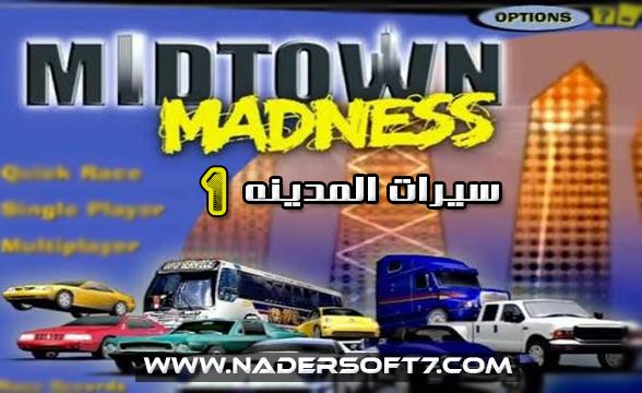 تحميل لعبه سيرات المدينه Midtown Madness 1 كامله للكمبيوتر