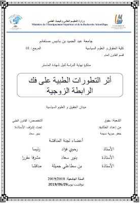 مذكرة ماستر: أثر التطورات الطبية على فك الرابطة الزوجية PDF