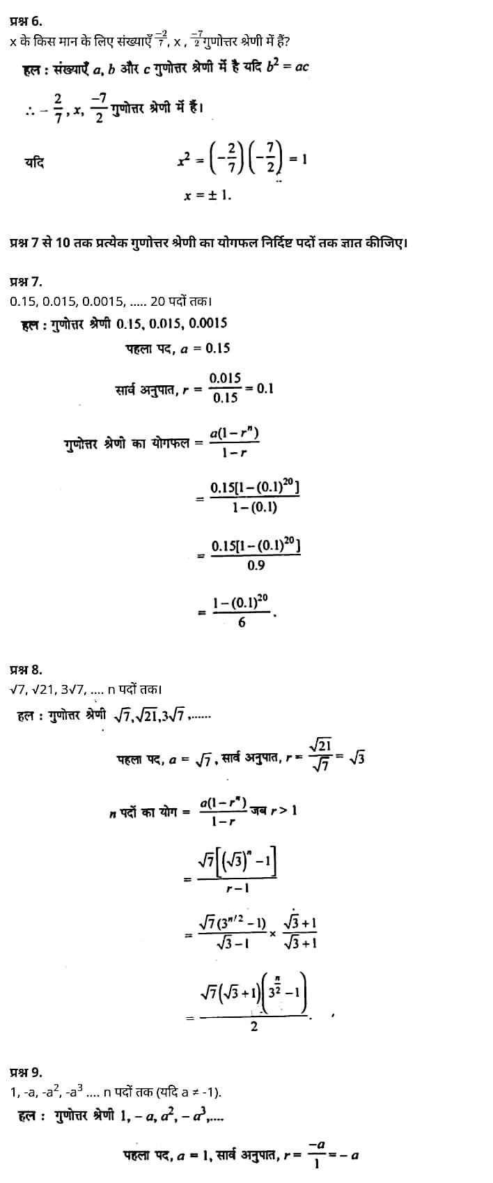 Class 11 matha Chapter 9,  class 11 matha chapter 9, ncert solutions in hindi,  class 11 matha chapter 9, notes in hindi,  class 11 matha chapter 9, question answer,  class 11 matha chapter 9, notes,  11 class matha chapter 9, in hindi,  class 11 matha chapter 9, in hindi,  class 11 matha chapter 9, important questions in hindi,  class 11 matha notes in hindi,   matha class 11 notes pdf,  matha Class 11 Notes 2021 NCERT,  matha Class 11 PDF,  matha book,  matha Quiz Class 11,  11th matha book up board,  up Board 11th matha Notes,  कक्षा 11 मैथ्स अध्याय 9,  कक्षा 11 मैथ्स का अध्याय 9, ncert solution in hindi,  कक्षा 11 मैथ्स के अध्याय 9, के नोट्स हिंदी में,  कक्षा 11 का मैथ्स अध्याय 9, का प्रश्न उत्तर,  कक्षा 11 मैथ्स अध्याय 9, के नोट्स,  11 कक्षा मैथ्स अध्याय 9, हिंदी में,  कक्षा 11 मैथ्स अध्याय 9, हिंदी में,  कक्षा 11 मैथ्स अध्याय 9, महत्वपूर्ण प्रश्न हिंदी में,  कक्षा 11 के मैथ्स के नोट्स हिंदी में,  मैथ्स कक्षा 11 नोट्स pdf,  मैथ्स कक्षा 11 नोट्स 2021 NCERT,  मैथ्स कक्षा 11 PDF,  मैथ्स पुस्तक,  मैथ्स की बुक,  मैथ्स प्रश्नोत्तरी Class 11, 11 वीं मैथ्स पुस्तक up board,  बिहार बोर्ड 11 वीं मैथ्स नोट्स,   कक्षा 11 गणित अध्याय 9,  कक्षा 11 गणित का अध्याय 9, ncert solution in hindi,  कक्षा 11 गणित के अध्याय 9, के नोट्स हिंदी में,  कक्षा 11 का गणित अध्याय 9, का प्रश्न उत्तर,  कक्षा 11 गणित अध्याय 9, के नोट्स,  11 कक्षा गणित अध्याय 9, हिंदी में,  कक्षा 11 गणित अध्याय 9, हिंदी में,  कक्षा 11 गणित अध्याय 9, महत्वपूर्ण प्रश्न हिंदी में,  कक्षा 11 के गणित के नोट्स हिंदी में,