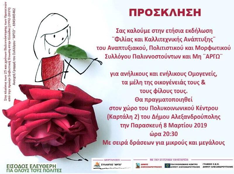 """Αλεξανδρούπολη: Εκδήλωση """"Φιλίας και Καλλιτεχνικής Ανάπτυξης"""""""