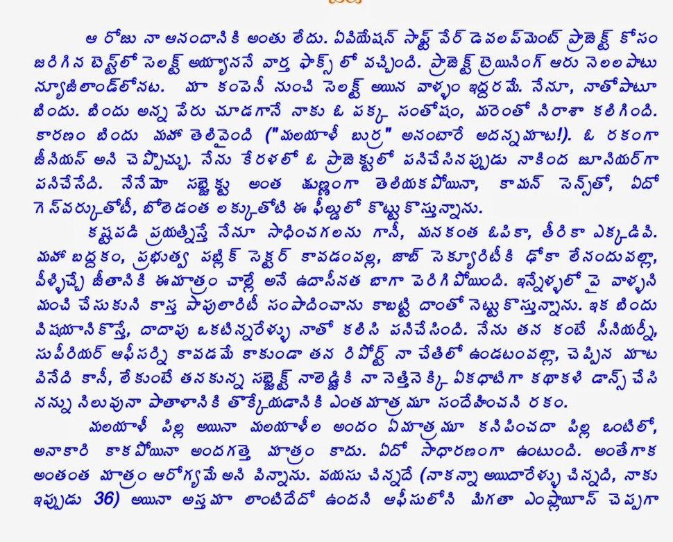 Erotic story written in telugu