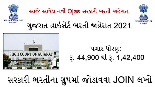 High Court of Gujarat Recruitment for English & Gujarati Stenographer Posts 2021 Apply Online HC OJAS