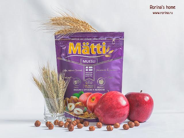 Мюсли Matti «С орехом и яблоком»: отзывы