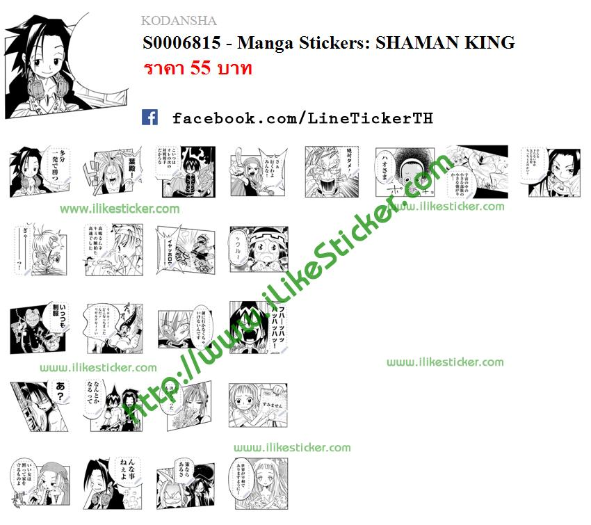 Manga Stickers: SHAMAN KING