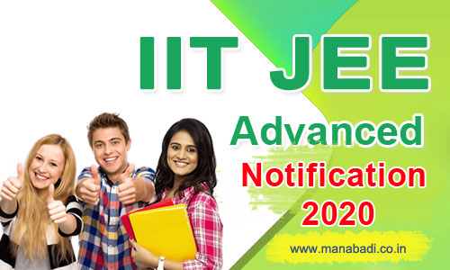 IIT JEE Advanced Notification 2021