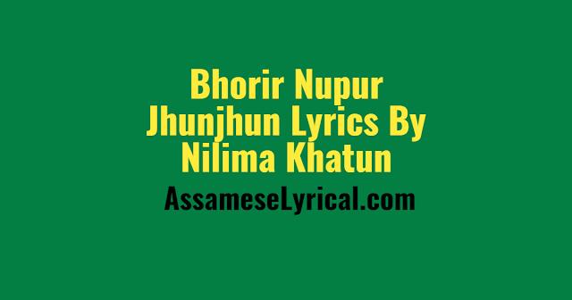 Bhorir Nupur Jhunjhun Lyrics