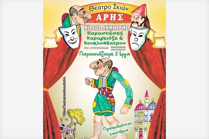 Παράσταση Καραγκιόζη και κουκλοθεάτρου στο Κηποθέατρο Αλεξανδρούπολης