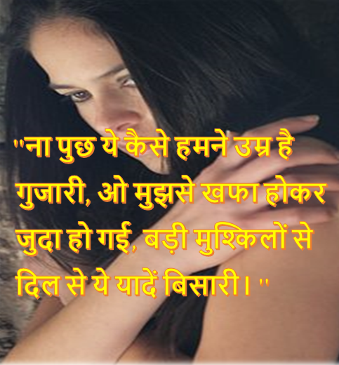 Best New Love Status For Facebook And Whatsapp In Hindi In