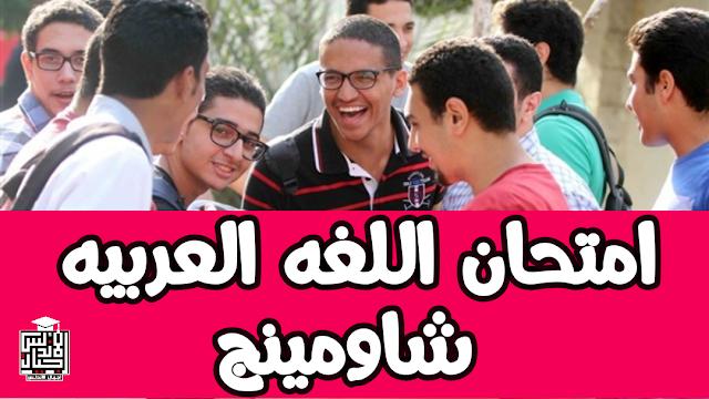 امتحان اللغه العربيه من شاومينج ذاكروها كويس - توقعات امتحان العربي بعد الفجر