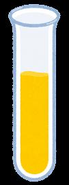 液体が入った試験管のイラスト(黄色)
