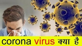 Corona virus kya hai - कोरोना वायरस क्या है
