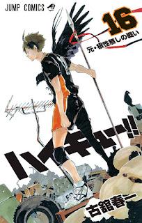 ハイキュー!! コミックス 16巻 | 古舘春一 | Haikyuu!! Manga | Hello Anime !