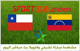 مشاهدة مباراة تشيلي وفنزويلا بث مباشر اليوم
