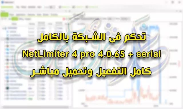 تحميل برنامج NetLimiter 4 pro 4.0.65 + serial للتحكم الكامل فى الشبكة.