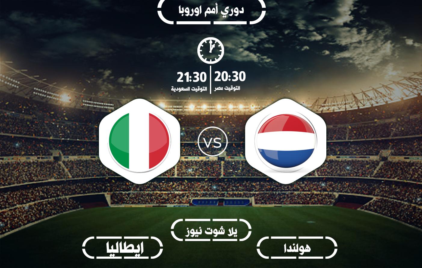 مشاهدة مباراة ايطاليا وهولندا بث مباشر7-9-2020