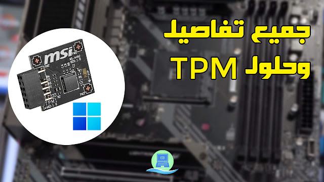 ما هو TPM 2.0