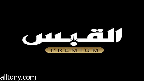 تحميل تطبيق القبس بريميوم للأيفون والأندرويد Al Qabas Premium