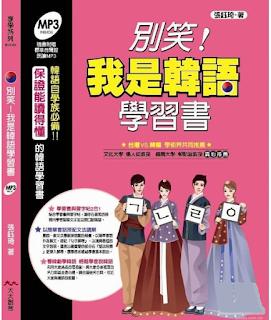 《別笑!我是韓語學習書》