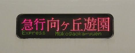 【ダイヤ改正で新登場】地上運用の急行 向ヶ丘遊園行き
