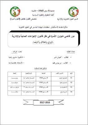 مذكرة ماستر: دور قاضي شؤون الأسرة في ظل قانون الإجراءات المدنية والإدارية (الزواج والطلاق وآثارهما) PDF