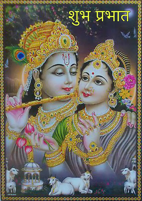 good morning images of lord krishna and radha