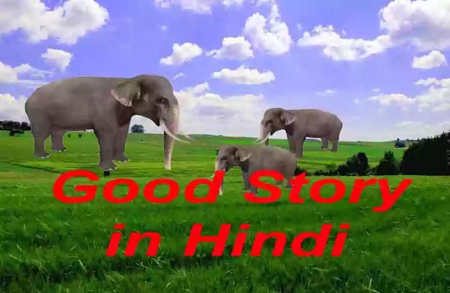 Good story in Hindi