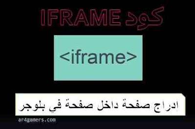 شرح كود iframe وطريقه ادراج صفحة بداخل صفحة ، شرح كامل لكود Html iframe وطريقة استخدامه ، كود iframe وإضافة صفحة موقع داخل صفحة موقعك