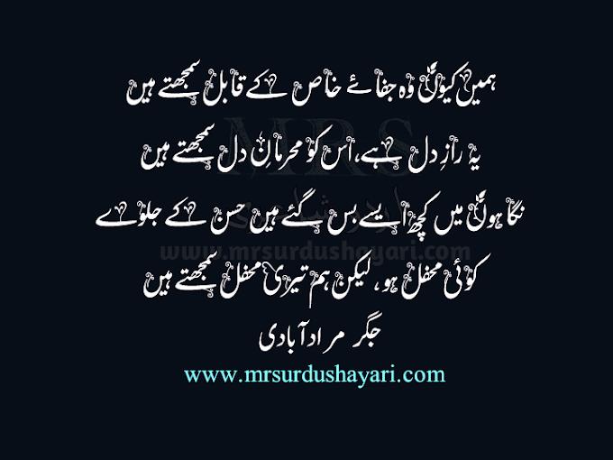 جگر مرادآبادی کی شاعری، کلیاتِ جگر شاعری، Jigar muradabadi Shayari images